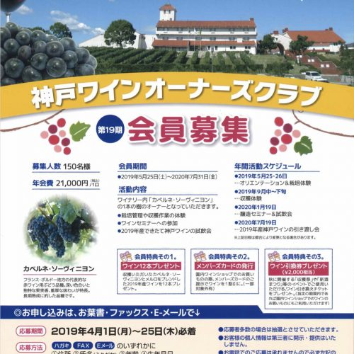 応募締切りました:神戸ワインオーナーズクラブ会員募集します