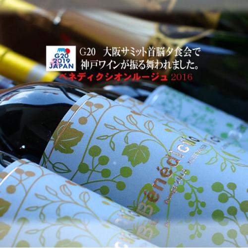G20サミットに神戸ワインが採用されました!