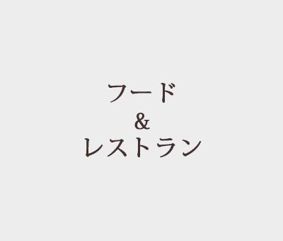 レストラン・カフェ・バーベキュー場
