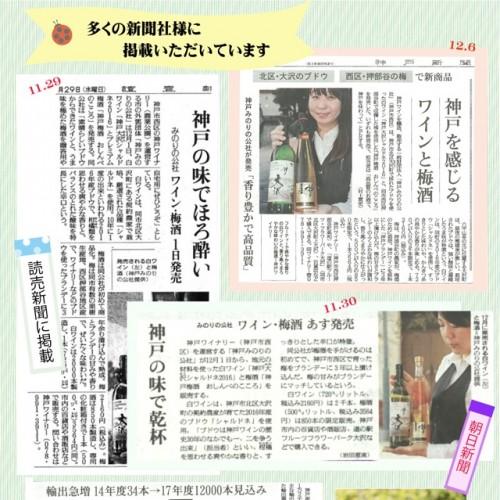 神戸新聞にもご紹介いただきました♪
