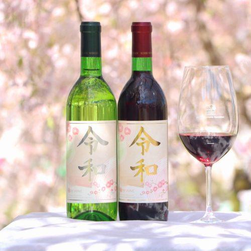 「令和」ワイン・発売です!