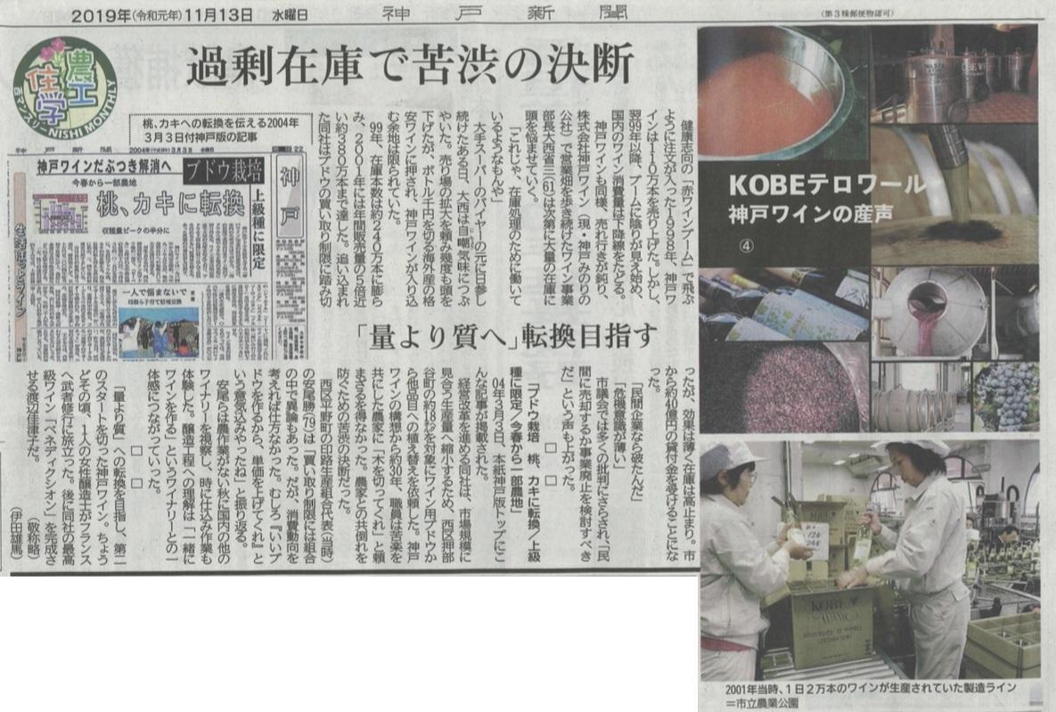 ニュース 神戸 新聞