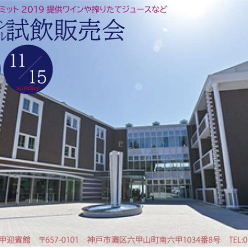 終了しました:試飲&販売会のお知らせ-神戸六甲迎賓館