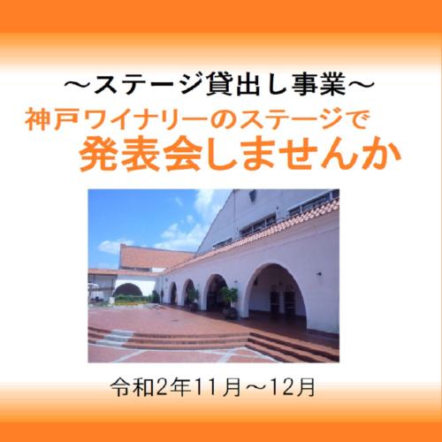 「ステージ貸出」事業(11月~12月)