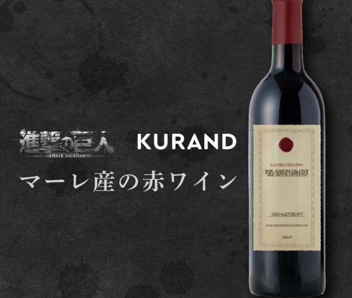 『進撃の巨人 The Final Season』とコラボ マーレ産の赤ワインには神戸ワインが使用されています
